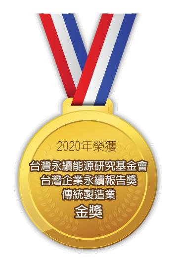 2020 台灣企業永續報告獎_金獎