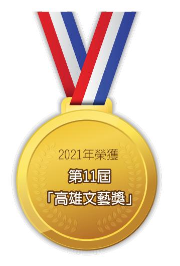 2021 第11屆高雄文藝獎